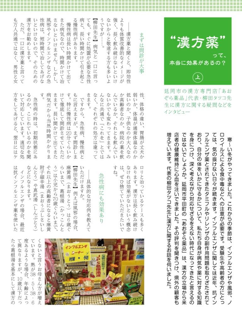 new特集インタビュー01