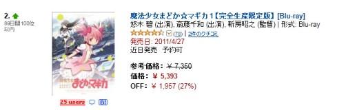 http://i2.wp.com/0taku.livedoor.biz/pict/bdcam%202011-04-11%2022-14-36-186.jpg?resize=502%2C160