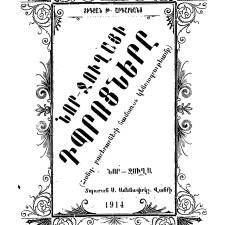 Os armênios foram os primeiros a utilizar a prensa de impressão no Irã na década de 1630