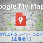 Googleマイマップの応用。視認性が大幅UPするライン・シェイプ機能【応用編①】