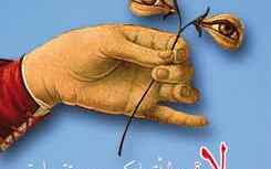 Don et transplantation de la cornée : le décollage tarde à venir
