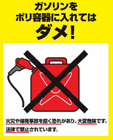 ガソリンをポリ容器に入れてはダメ!