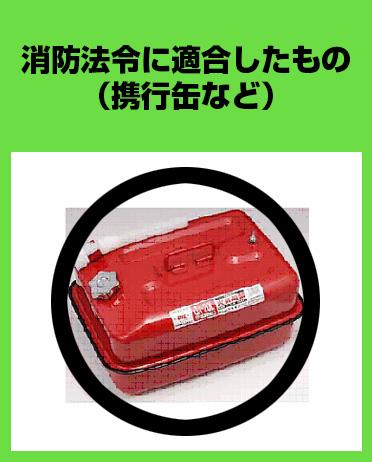 消防法令に適合したもの(携行缶など)