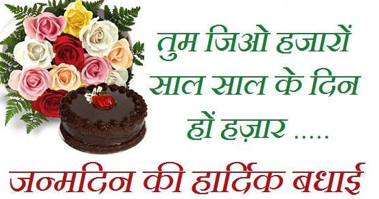 50 Awesome Birthday Wishes in Hindi for Friends to share Messages & SMS