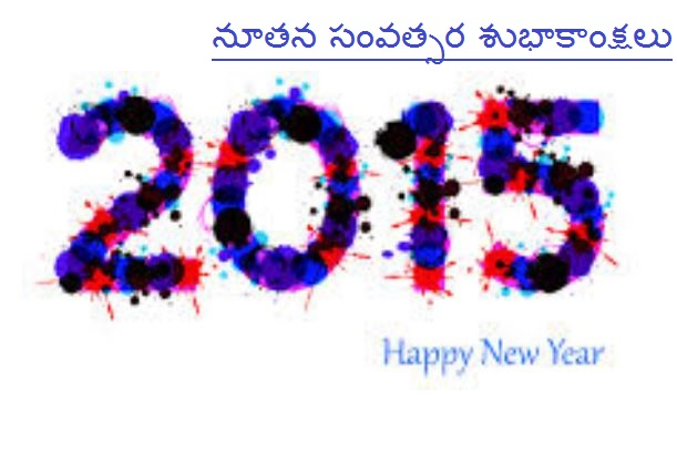 new year wishes in telugu language font images greetings cards facebook whatsapp wonderful