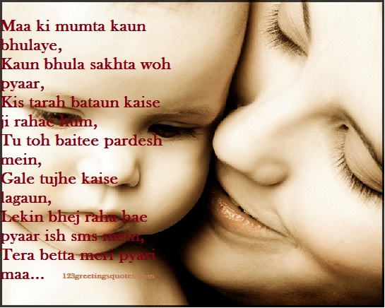 Heart Touching Mothers Day Messages in Hindi