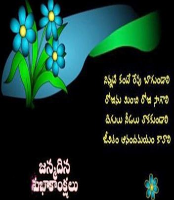 birthday wishes in telugu script - Best Greetings Quotes 2016