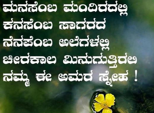 whatsapp status online message in kannada language
