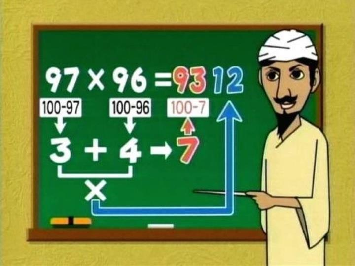 Who needs a calculator…