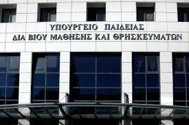 ΥΠΟΥΡΓΕΙΟ ΠΑΙΔΕΙΑΣ_ΕΙΚΟΝΙΔΙΟ