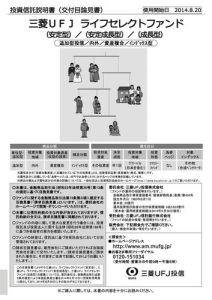 三菱UFJ ライフセレクトファンド(安定型)
