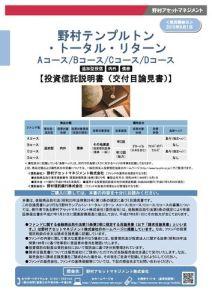 野村テンプルトン・トータル・リターン Bコース