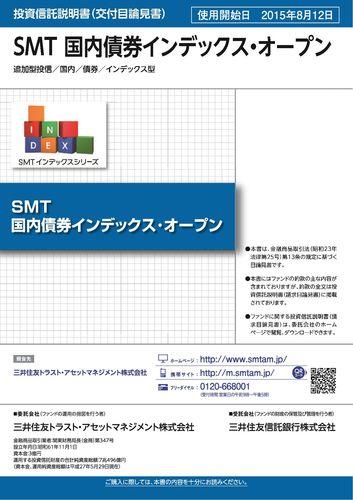 SMT 国内債券インデックス・オープン