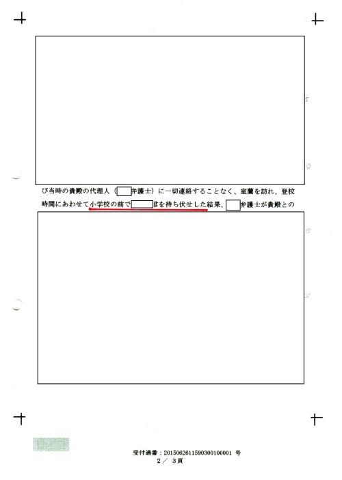 2015年6月26日芝池俊輝弁護士からの内容証明郵便。「小学校の前で(父親が)待ち伏せした」とねつ造している。弁護士がねつ造するようになったらもう終わり。勘違いや知らなかったでは済まされない。卑しくとも弁護士であれば、自分の言動に責任を持つべき。