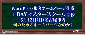 The Complete WordPressすく~r8