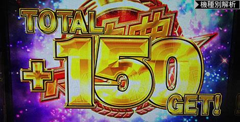 神曲ラッシュ+150G