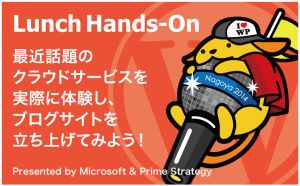 Lunch Hands-on の詳細