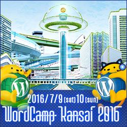 WordCamp Kansai 2016