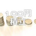 SBI証券と楽天証券の投資信託・最小積立金額が100円になりました