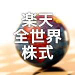 超低コストで全世界に投資! 「楽天・全世界株式インデックス・ファンド」を見てみる