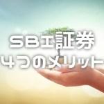 20代・初めての投資信託でSBI証券を選ぶ4つの大きな理由(2017年8月版)