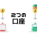 お金を貯めたいなら2つの銀行口座を同時に使うべき理由