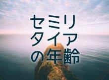 SemiRetirementAge_2016-0809-214204