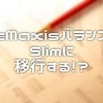 eMaxisバランス従来版からSlim版への移行をどうするか考えました