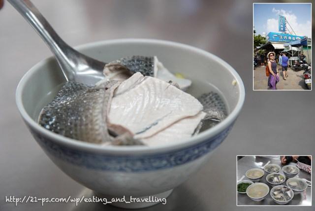台南-王氏魚皮