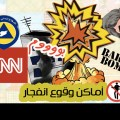 A NOBEL LIE: CNN's Claim That 'White Helmets Center in Damascus' Was Hit by a Barrel Bomb