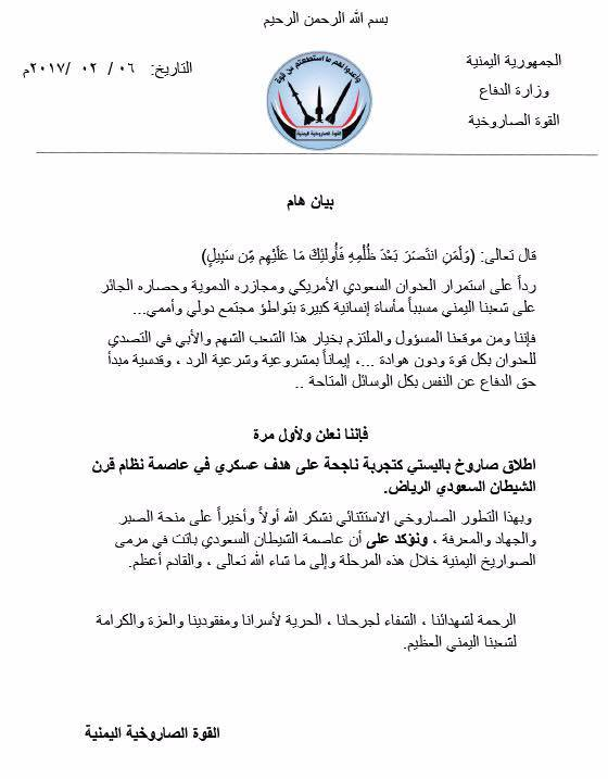 yemeni-mod-statement-21wire