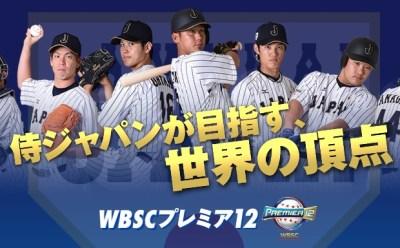 野球世界大会プレミア12の観客数わろたwwwww / 日本に負けた韓国がプレミア12に難癖「プレミア12は日本の、日本による、日本のための大会。韓国は脇役にされた」