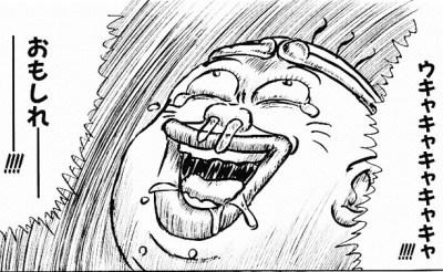 漫☆画太郎の珍遊記 松山ケンイチ主演 実写映画化決定キタ━(゚∀゚)━! ※画像あり※