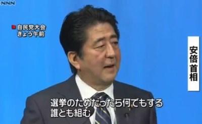 日本テレビ安倍総理の発言をテロップ改変印象操作 炎上後の謝罪にも箇条書きマジック 2ch「免許取り消ししろ」「停波余裕」「テレビマスコミは工作機関なの?」
