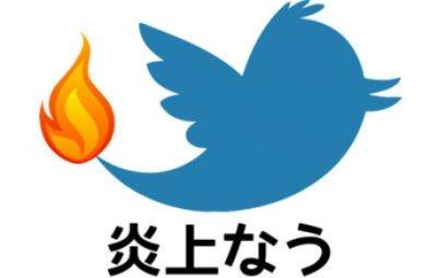 コンビニ店員 熊本地震をネタにして炎上<ツイートキャプチャ画像>嫌いな客を「障害者」「アスペ」と罵倒