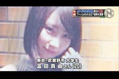 冨田真由さんを見つめる岩埼友宏の姿が怖すぎる画像<アイドル刺傷事件>マスコミがアイドルの悪質商売を叩く手のひら返しはじめた模様