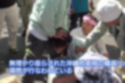 沖縄サヨクの暴力『ノーカット版』が公開<コレが地上波で流れないという事実>防衛局職員を押さえつけ恫喝し尋問