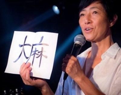 堀江貴文氏「(マリワナ規制する)日本は法律がおかしい」「米では解禁されてる」→2chの反応