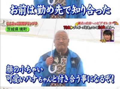 ワイ、76歳おじいちゃんが昔の自分へ送ったビデオレターに感動…(´;ω;`)ウッ