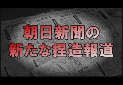 【捏造】朝日新聞が取材した相手の発言を180度ねじ曲げて掲載「二度と関わりたくない」