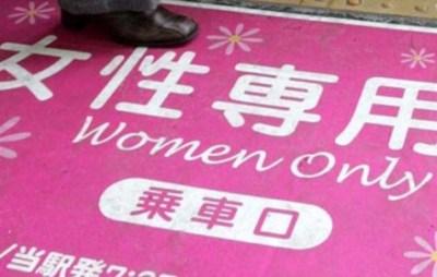 男は知らない女性専用車両の限定広告 →