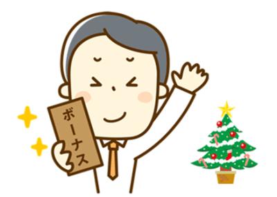 冬のボーナス『平均91万円』← お前ら「嘘だぁああああ!」