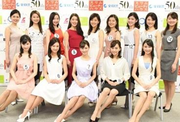 【ミス日本2018】ファイナリスト14名の美女がお披露目 最年少は現役東大生