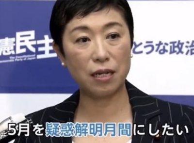 【膿の親】辻元清美「うみを出すと言ってたのにこれじゃ自民党による約束破りだ!」