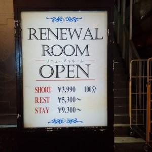 Renewal room
