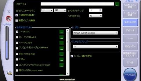 xNormal 3.18.4