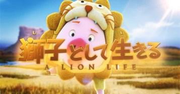 獅子として生きる -a Lion Life- ライオンとして生きるブタの物語!TVシリーズ風のノリが素敵なショートフィルム!