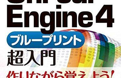 見てわかるUnreal Engine 4 ブループリント超入門