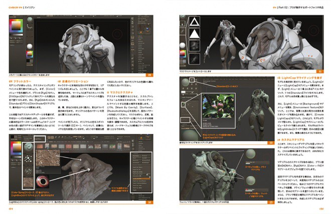 ZBrush Characters & Creatures jp 09