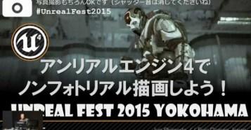 Unreal Fes 2015 Yokohama Presentation - 見応え抜群!UE4勉強会イベント「アンリアルフェス2015横浜」の公演映像が大量公開!